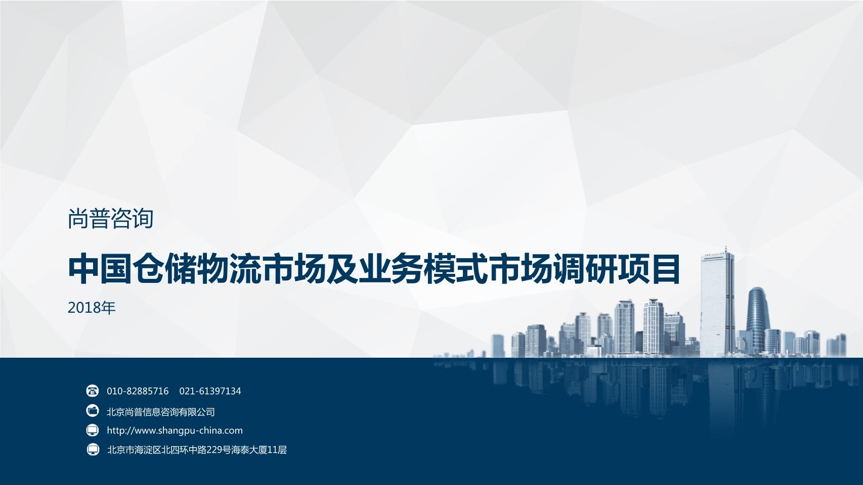 尚普咨询-中国仓储物流市场及业务模式市场调研