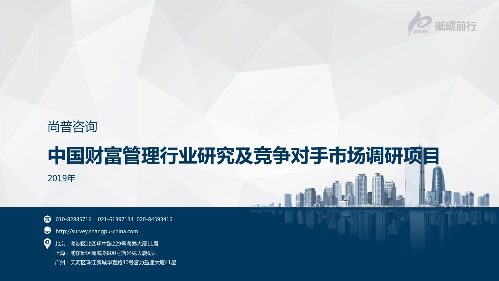 尚普咨询-中国财富管理行业研究及竞争对手市场调研