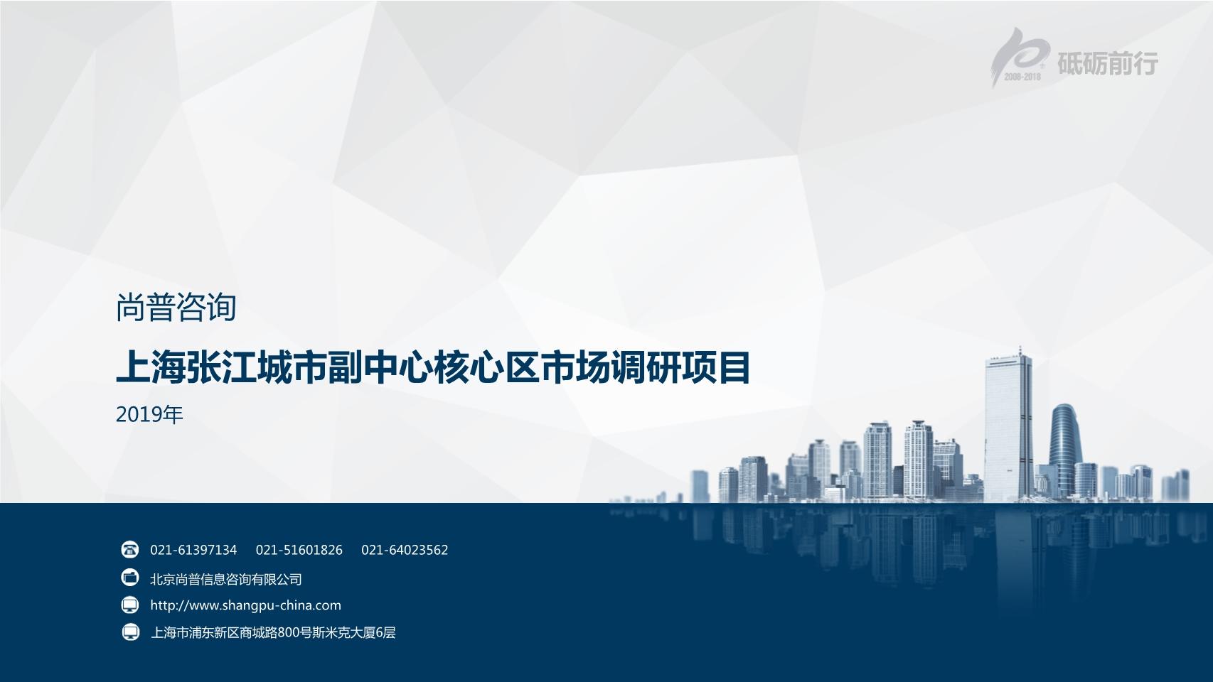 尚普咨询-上海张江城市副中心核心区市场调研
