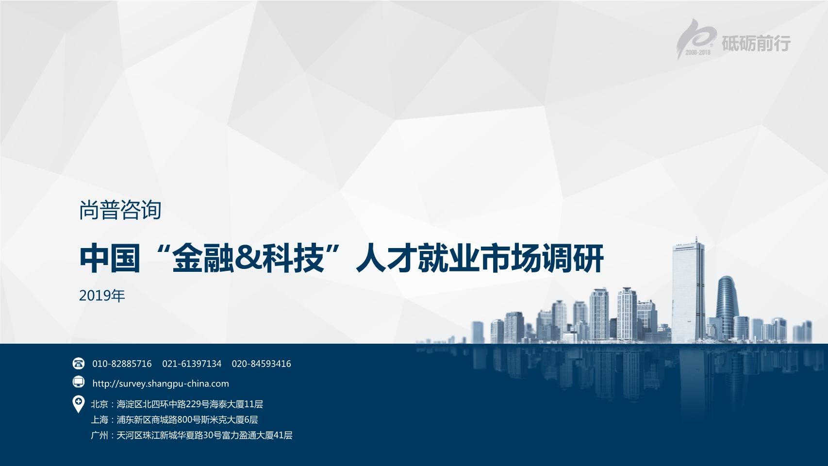 """尚普咨询-中国""""金融&科技""""人才就业市场调研"""