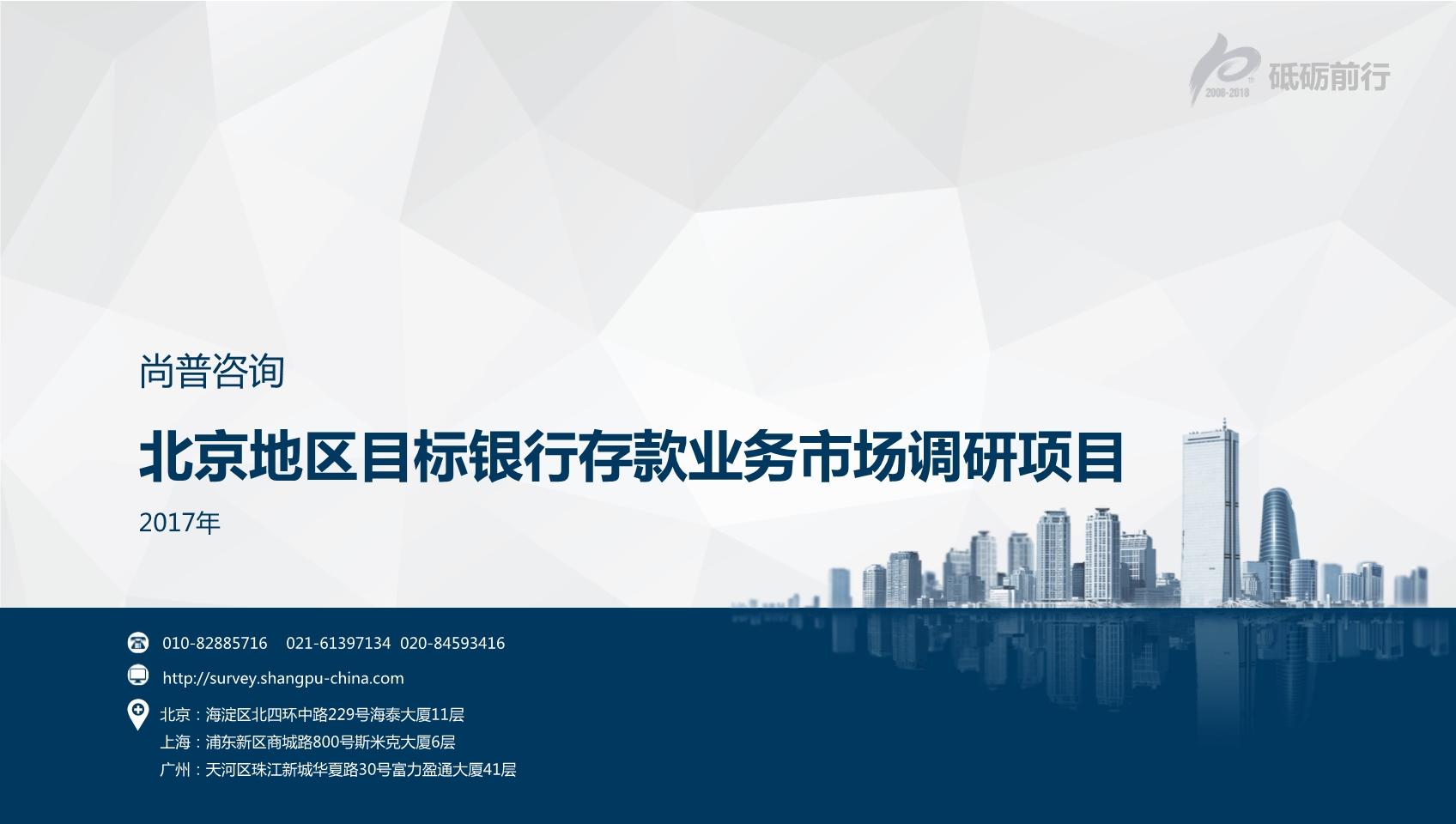 尚普咨询-北京地区目标银行存款业务市场调研