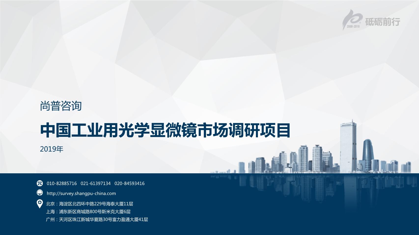 中国工业用光学显微镜市场调研