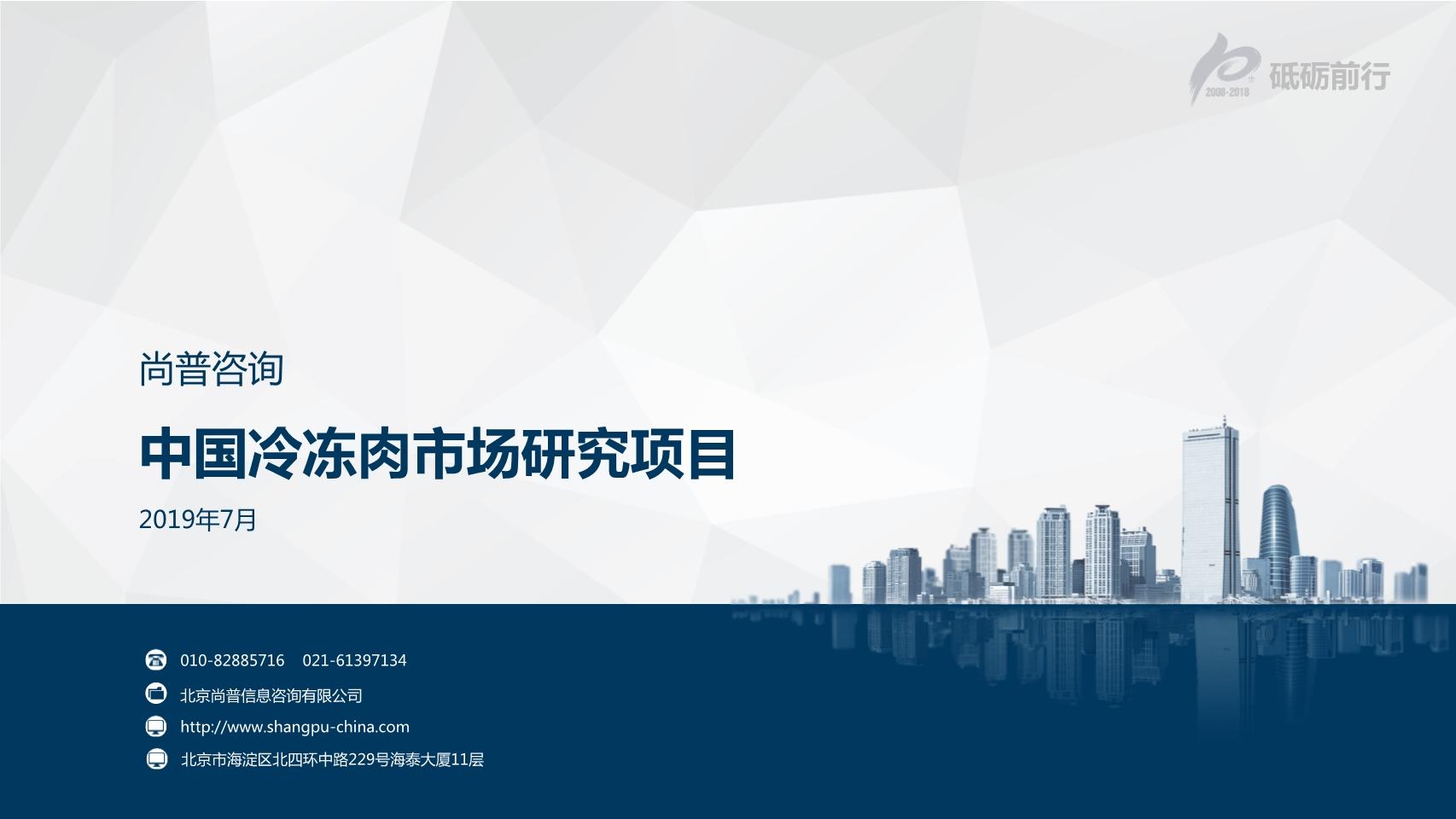 尚普咨询-中国冷冻肉市场调研