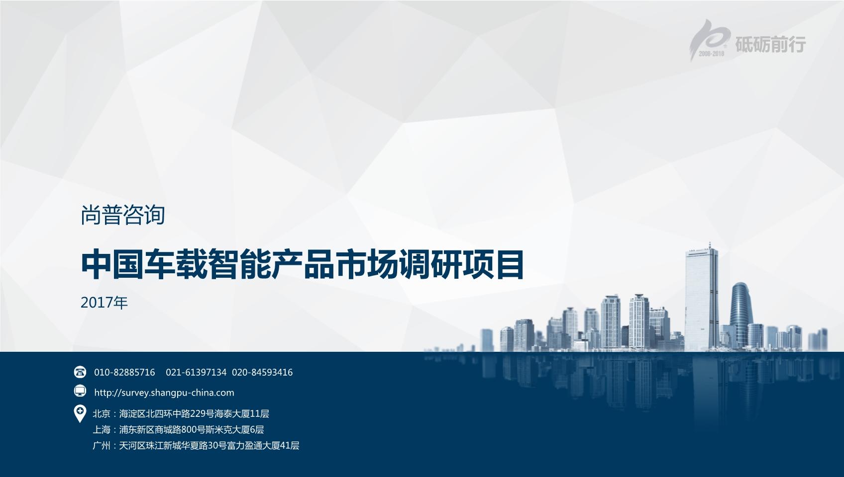 尚普咨询-中国车载智能产品市场专题调研