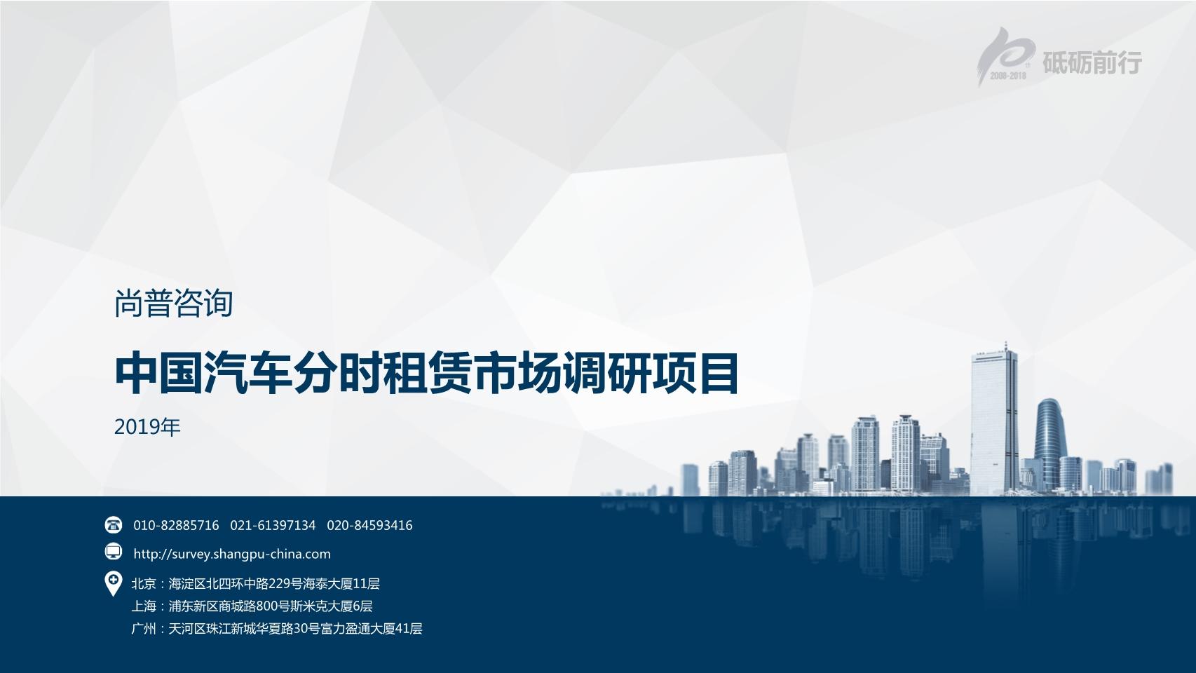 尚普咨询-中国汽车分时租赁市场调研项目