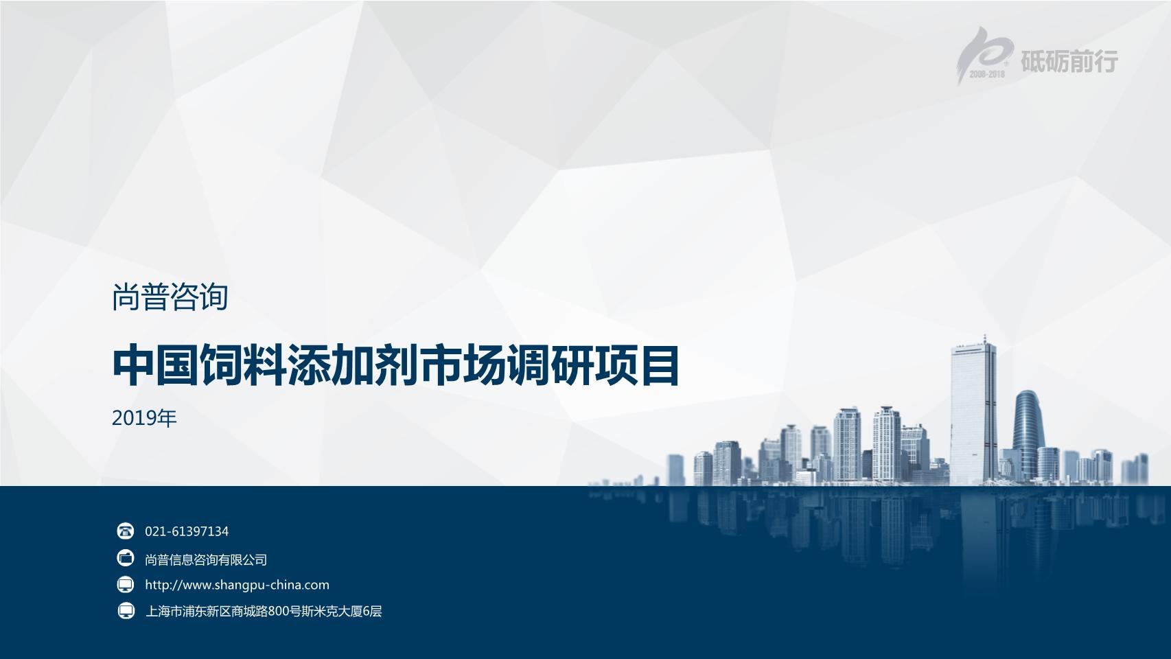 尚普咨询-中国饲料添加剂市场调研项目