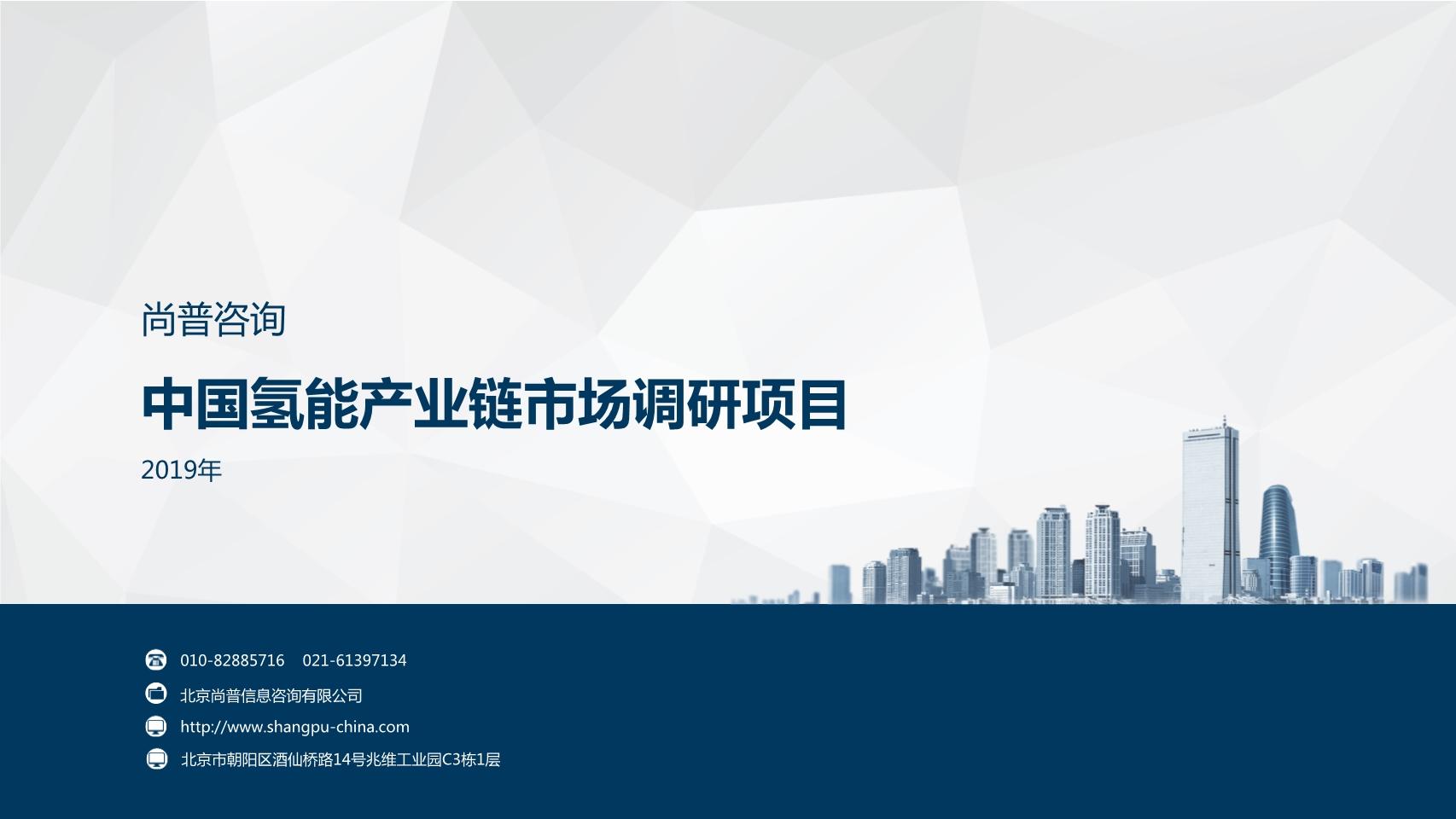 尚普咨询-中国氢能产业链市场调研项目