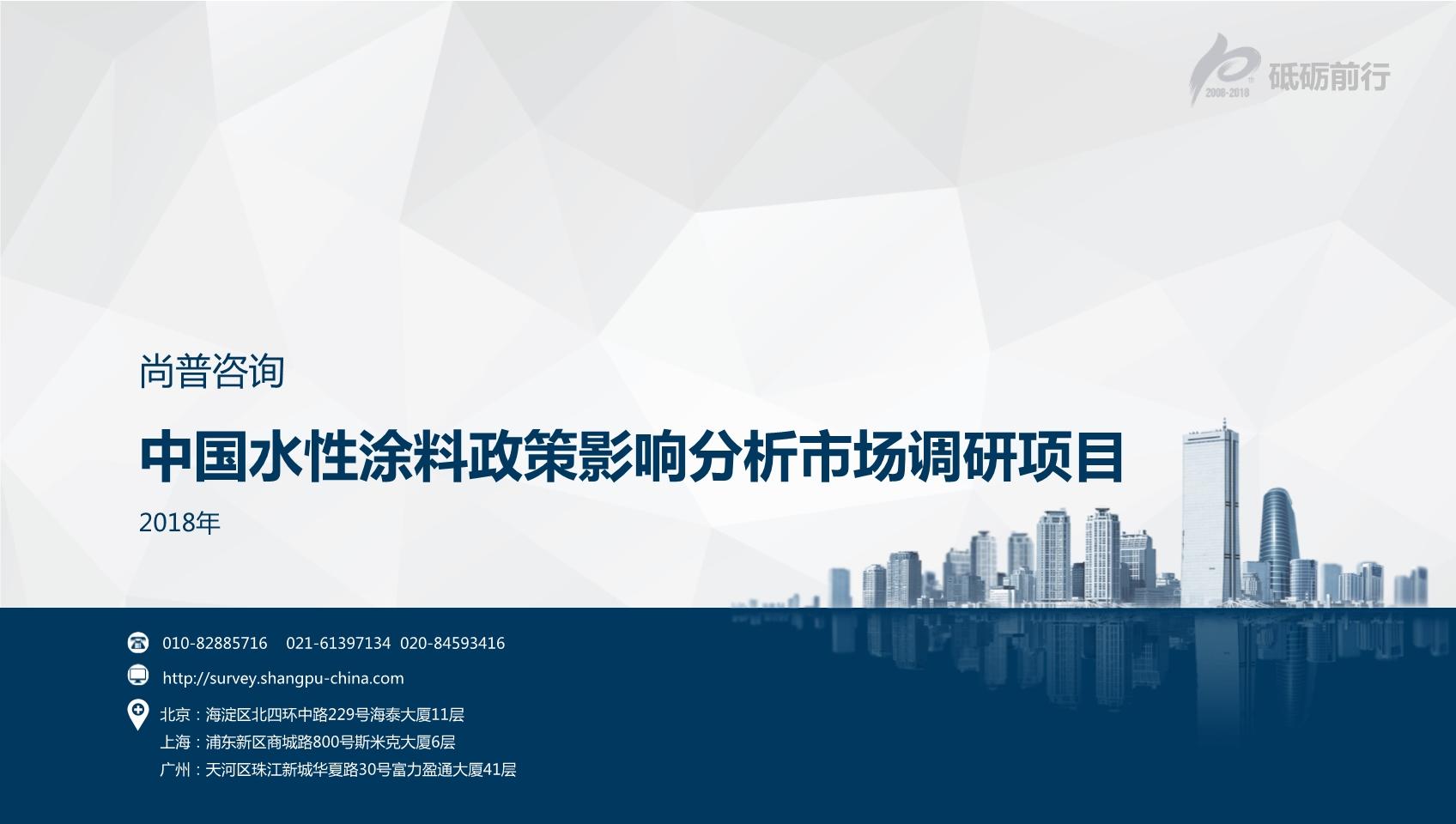 尚普咨询-中国水性涂料政策影响分析市场调研项目