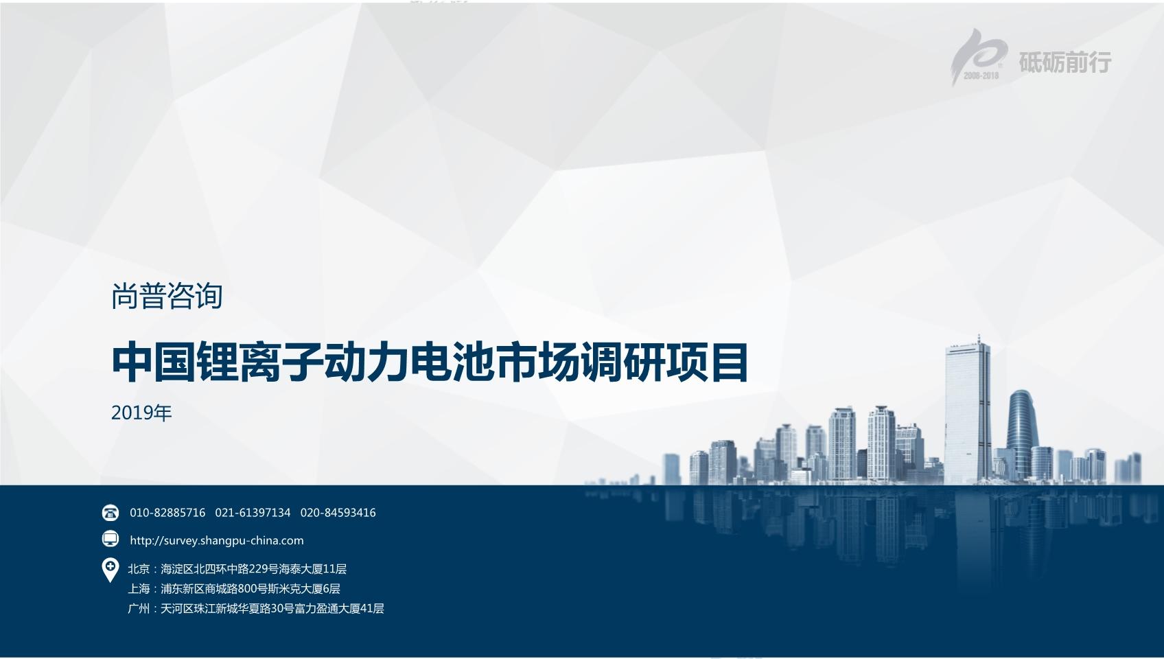 尚普咨询-中国锂离子动力电池市场调研项目