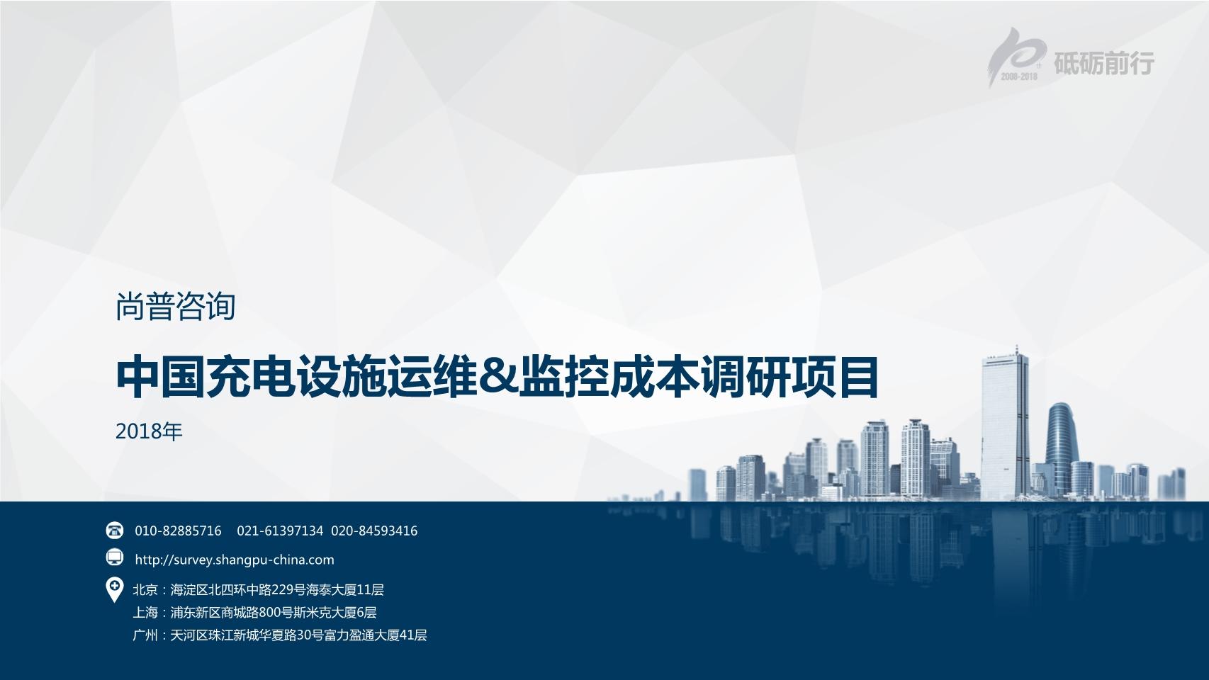 尚普咨询—中国充电设施运维&监控成本调研项目