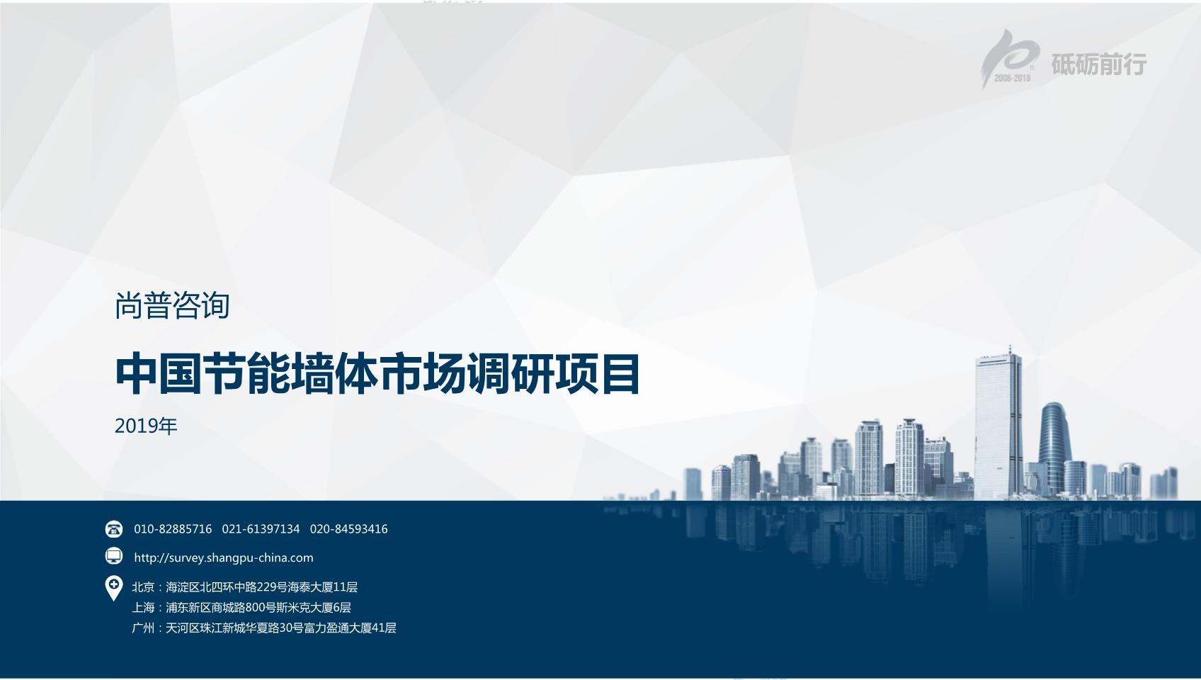 尚普咨询-中国节能墙体市场调研项目