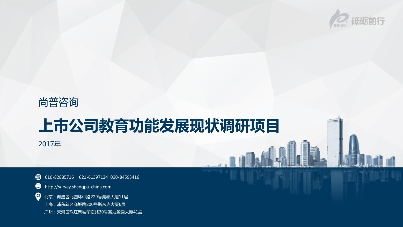 尚普咨询-海淀区上市公司教育功能发展现状调研项目
