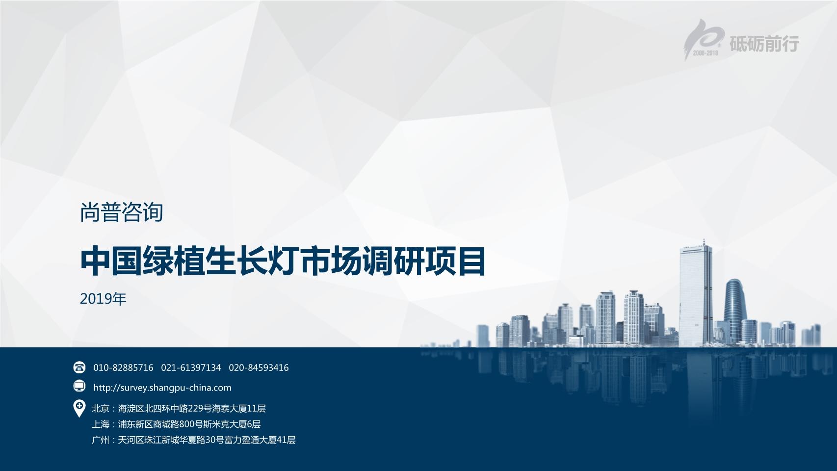 尚普咨询-中国绿植生长灯市场调研项目
