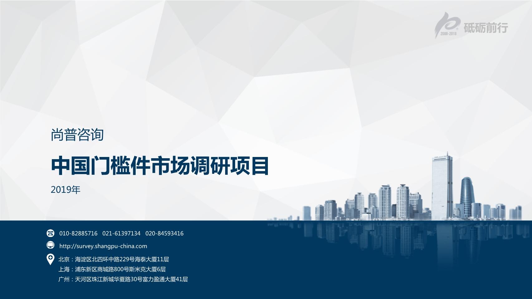 尚普咨询-中国门槛件市场调研项目