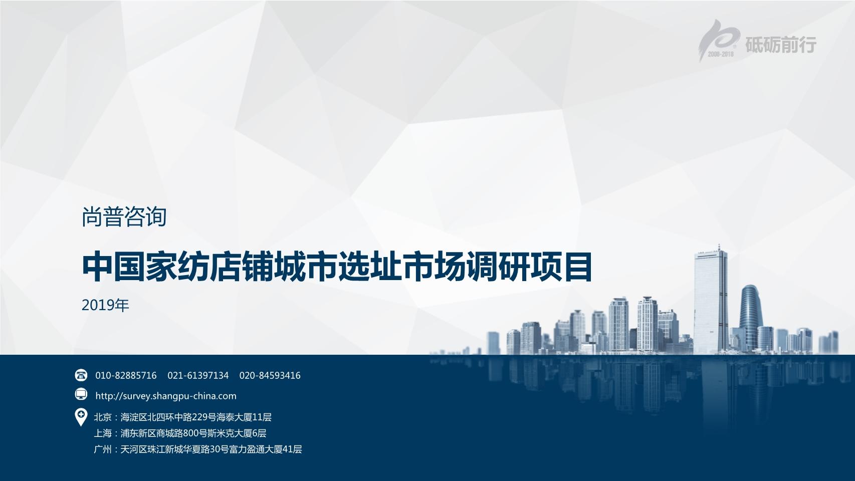 尚普咨询-中国家纺店铺城市选址市场调研项目