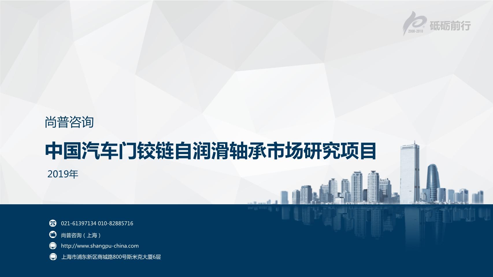 尚普咨询—中国汽车门铰链自润滑轴承市场研究项目