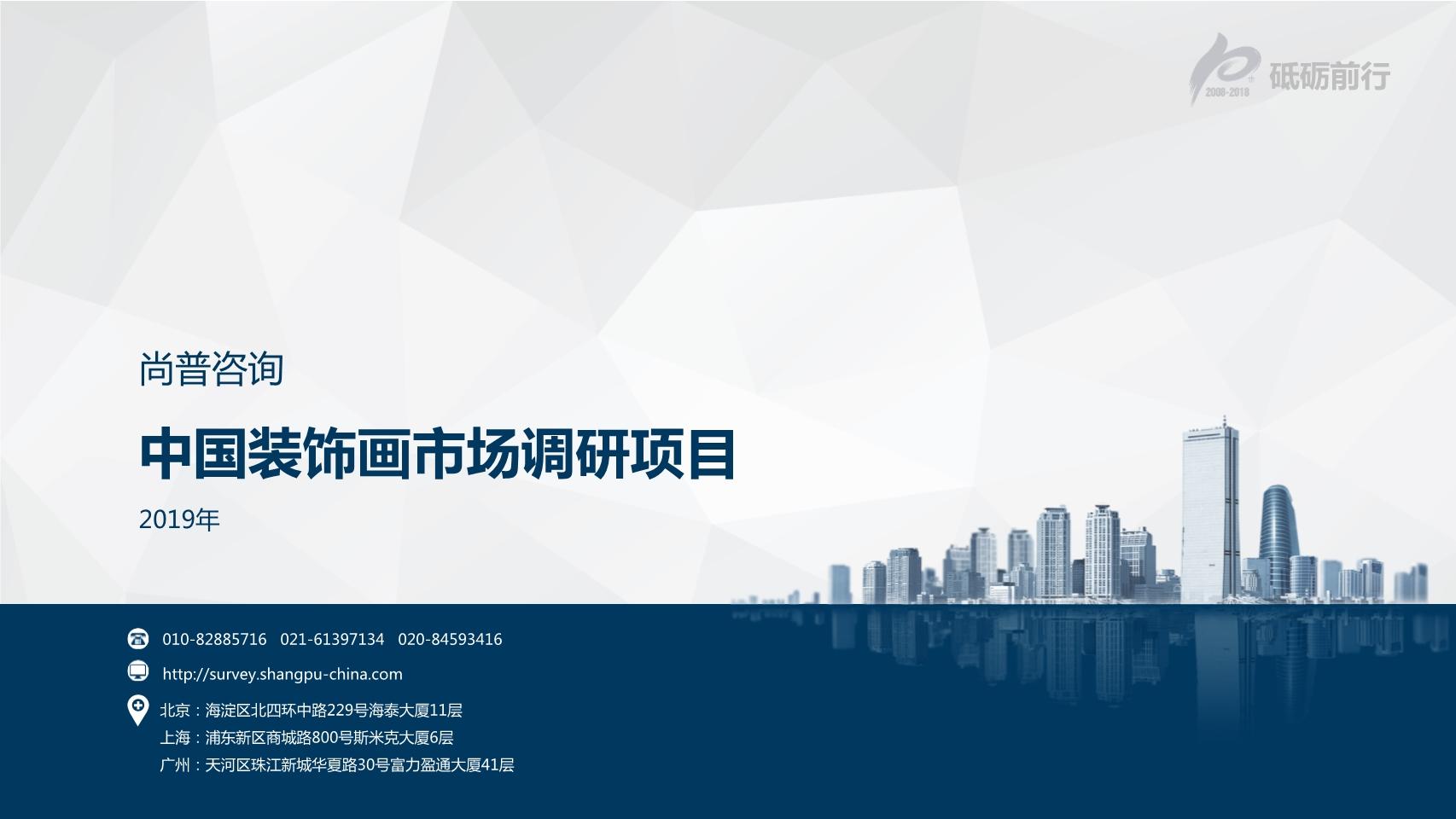 尚普咨询-中国装饰画市场调研项目