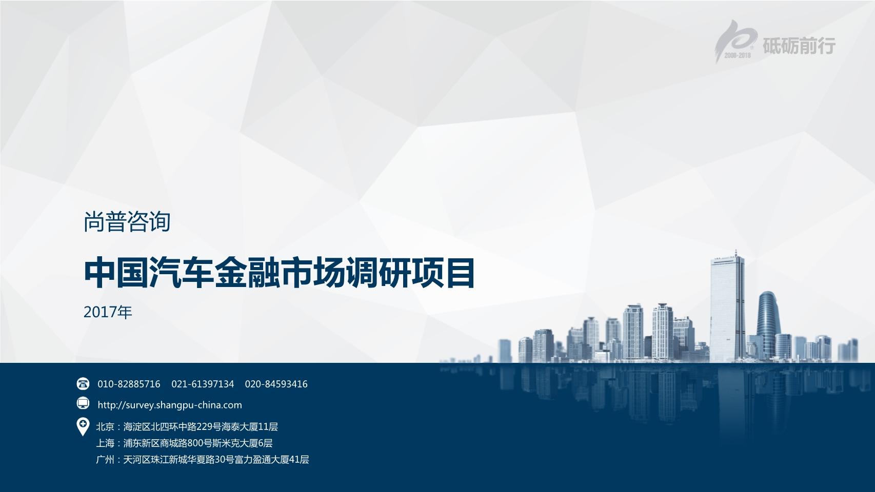 尚普咨询-中国汽车金融市场调研项目