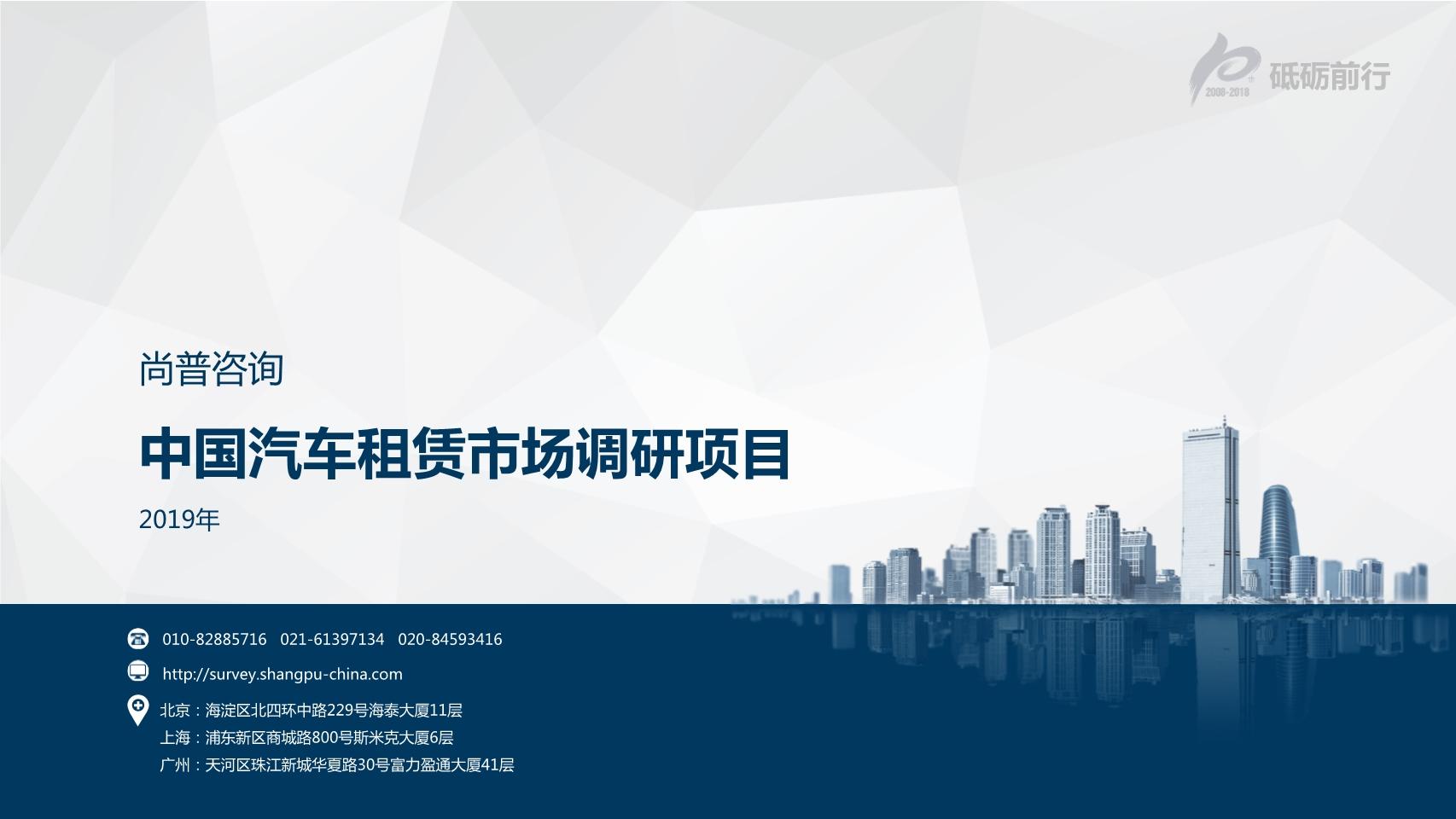 尚普咨询-中国汽车租赁市场调研项目