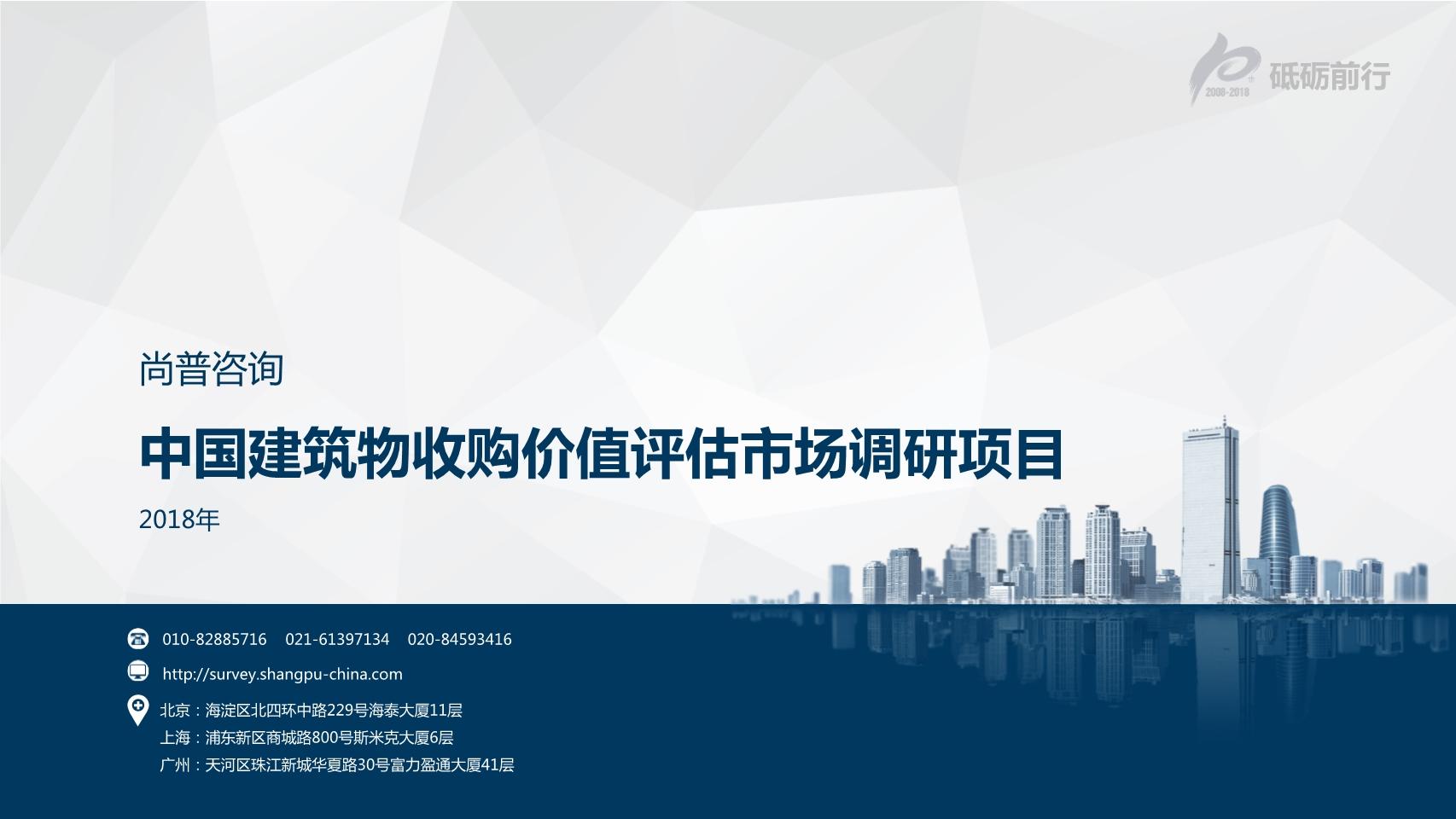 尚普咨询-中国建筑物收购价值评估市场调研项目