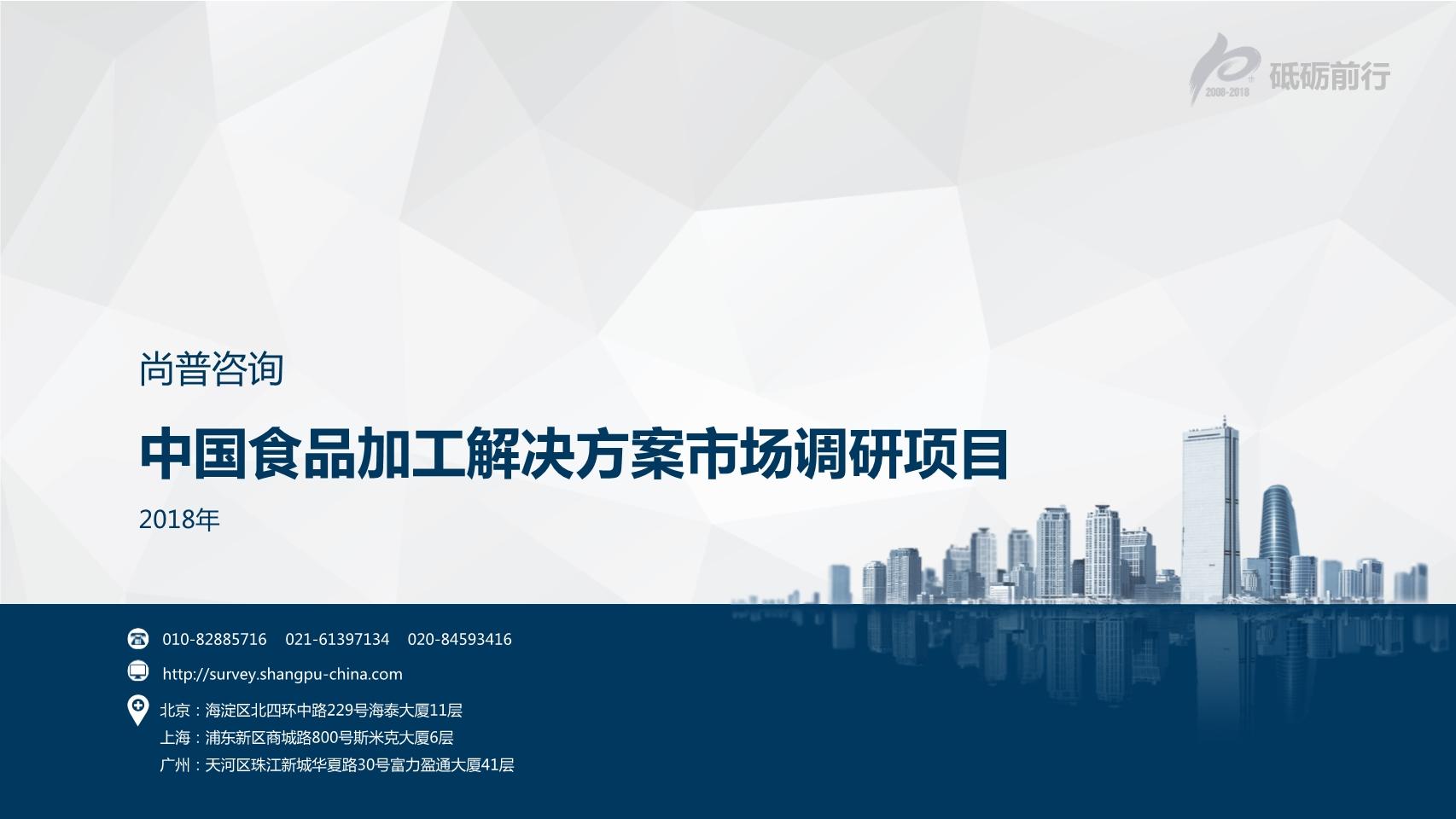 尚普咨询-中国食品加工解决方案市场调研项目