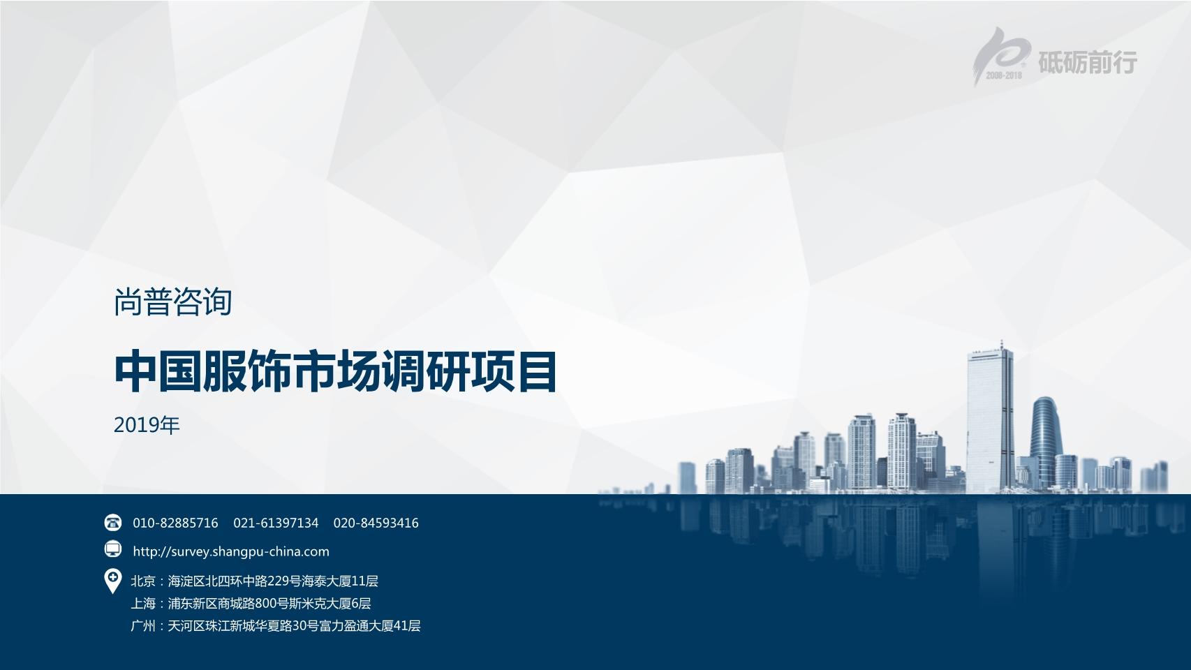 尚普咨询-中国服饰市场调研项目