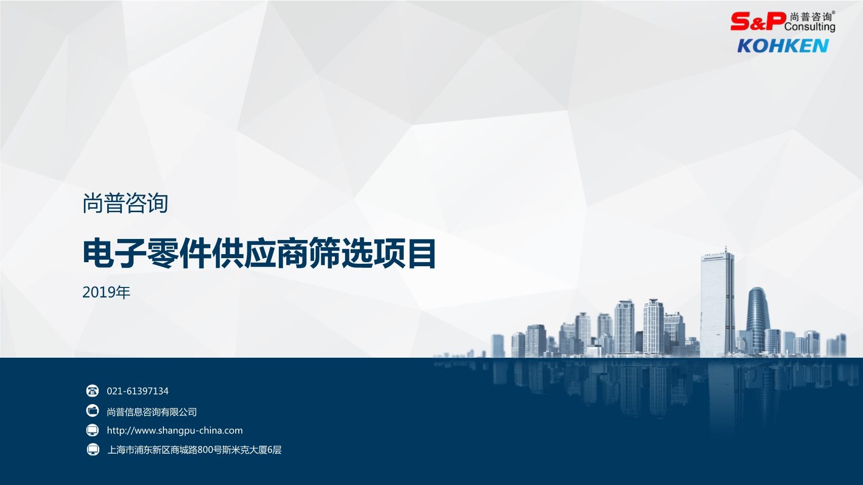 尚普咨询-电子零件供应商筛查项目