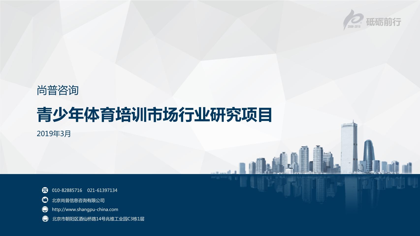 尚普咨询-青少年体育培训市场行业研究项目