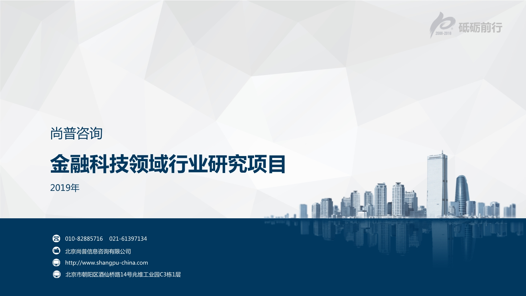 尚普咨询-金融科技领域行业研究项目