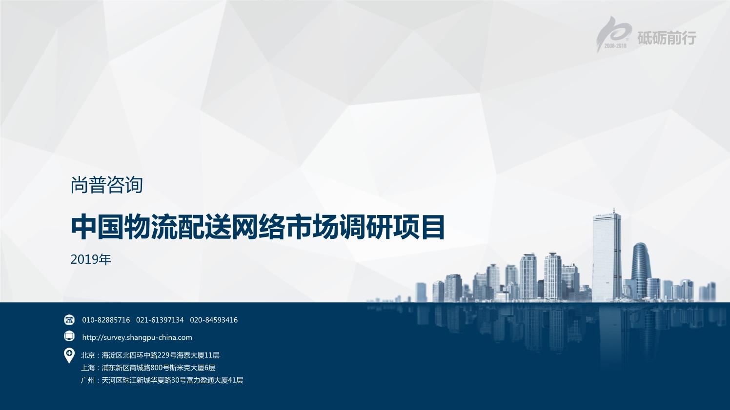 尚普咨询-中国物流配送网络市场调研项目