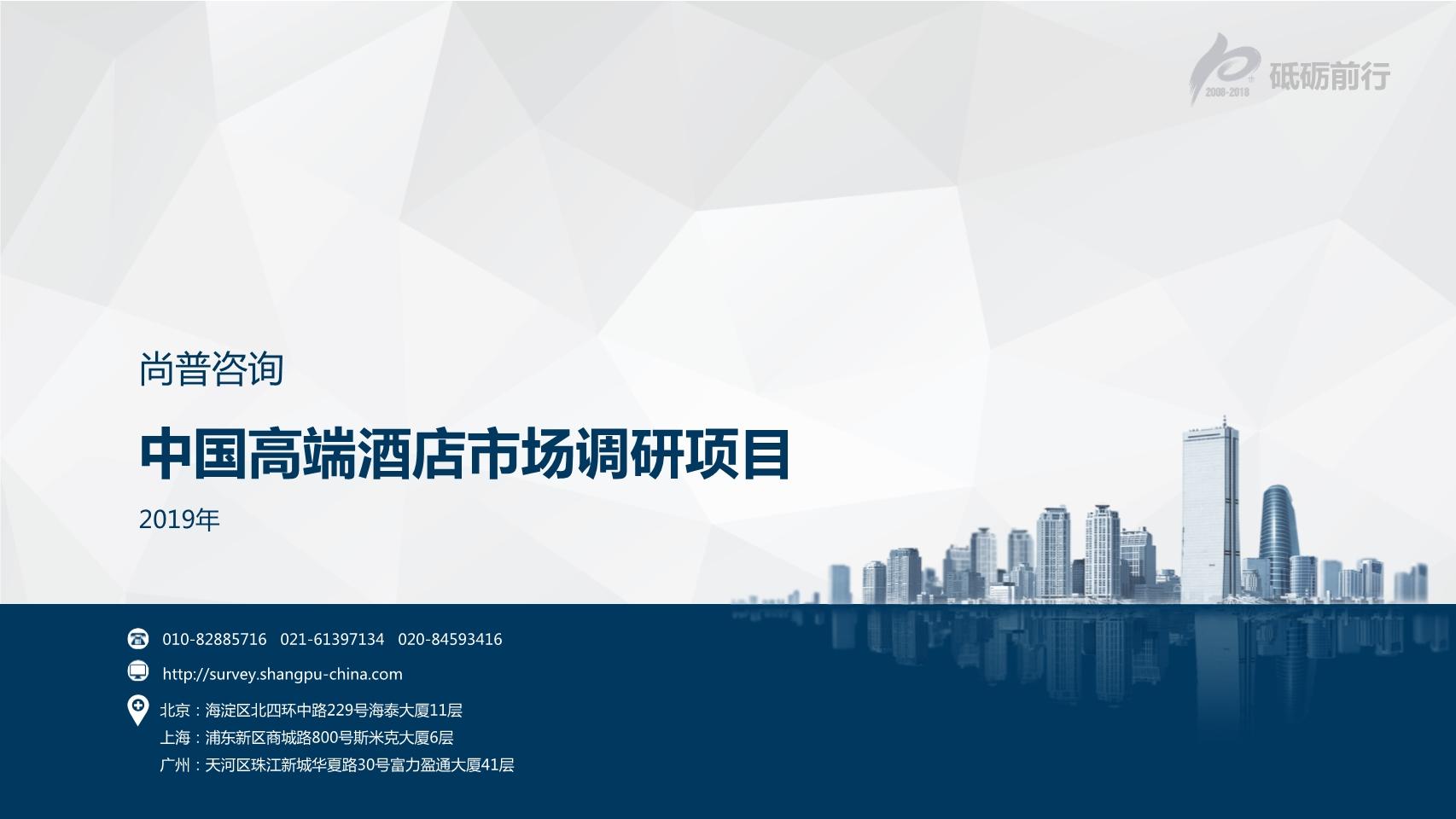 尚普咨询-中国高端酒店市场调研项目