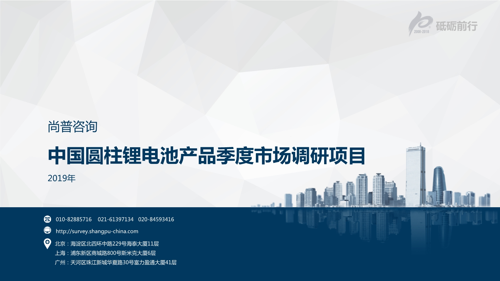 尚普咨询-中国圆柱锂电池产品季度市场调研项目