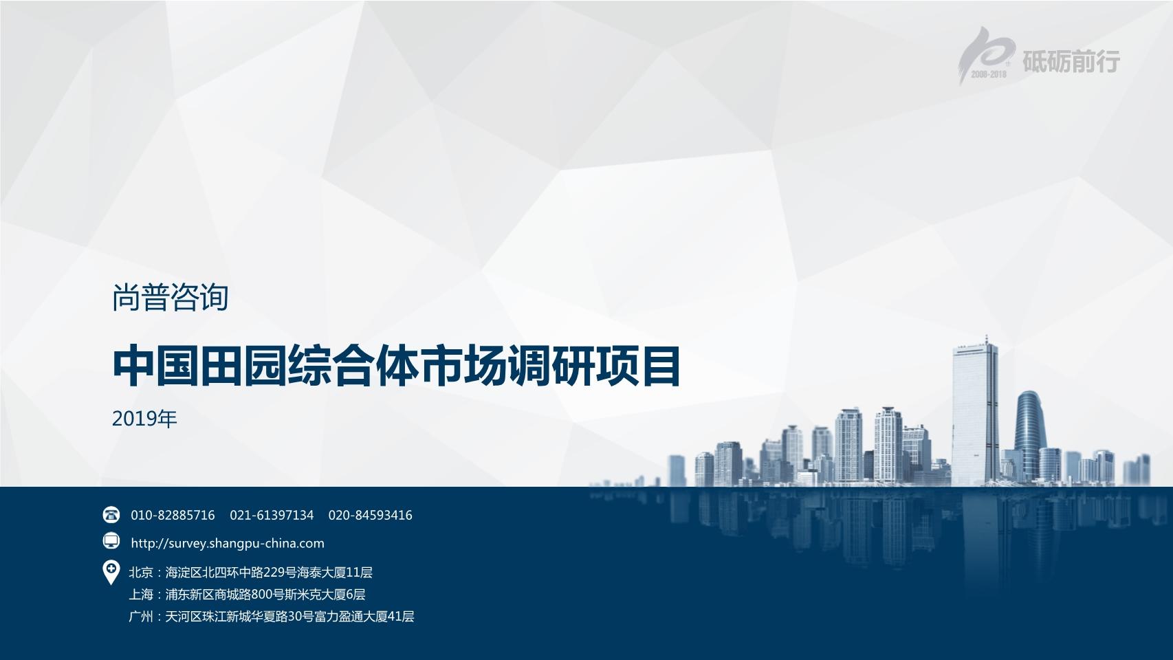 尚普咨询-中国田园综合体市场调研项目