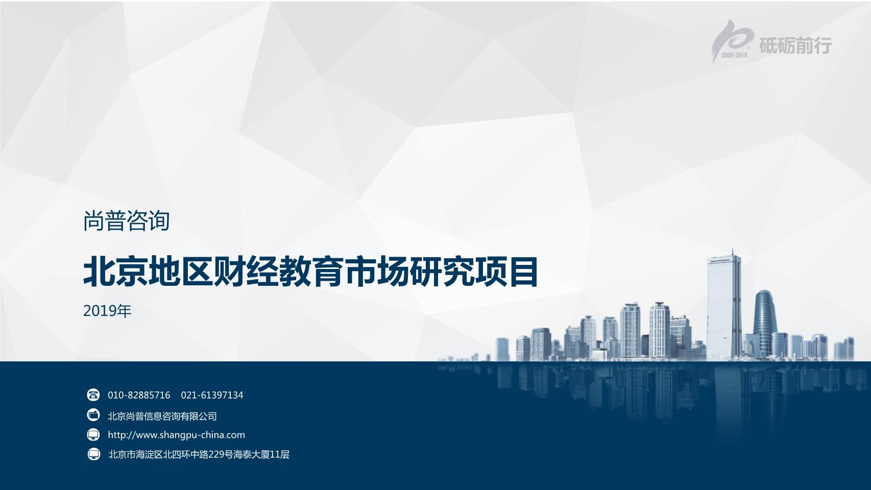尚普咨询-北京地区财经教育市场研究