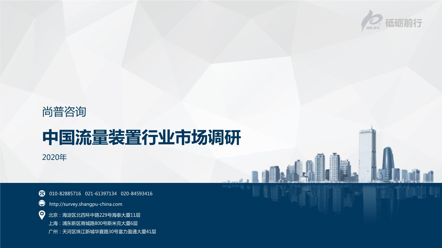 尚普咨询-2020年中国计量装置行业市场调研