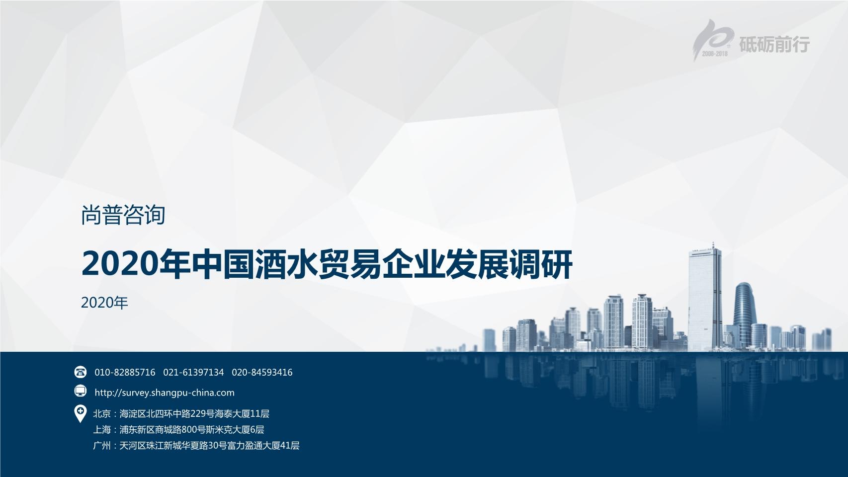 尚普咨询-2020年中国酒水贸易企业发展调研