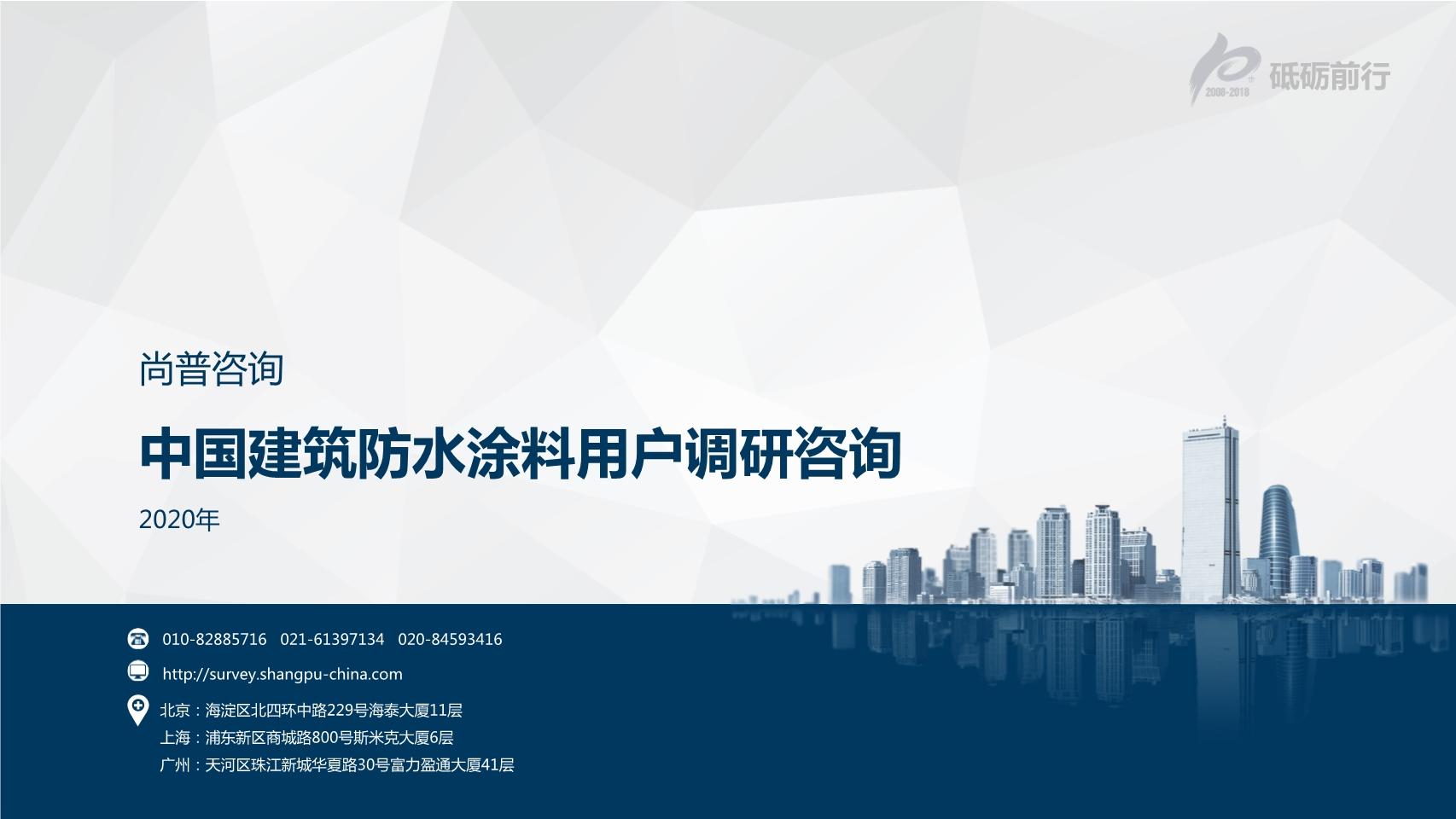 尚普咨询-2020年中国建筑防水涂料用户调研咨询