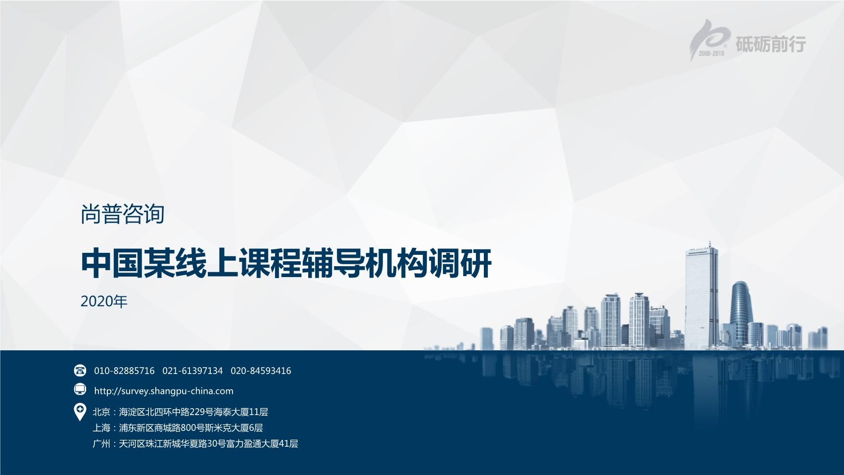 尚普咨询-2020年中国某线上课程辅导机构调研