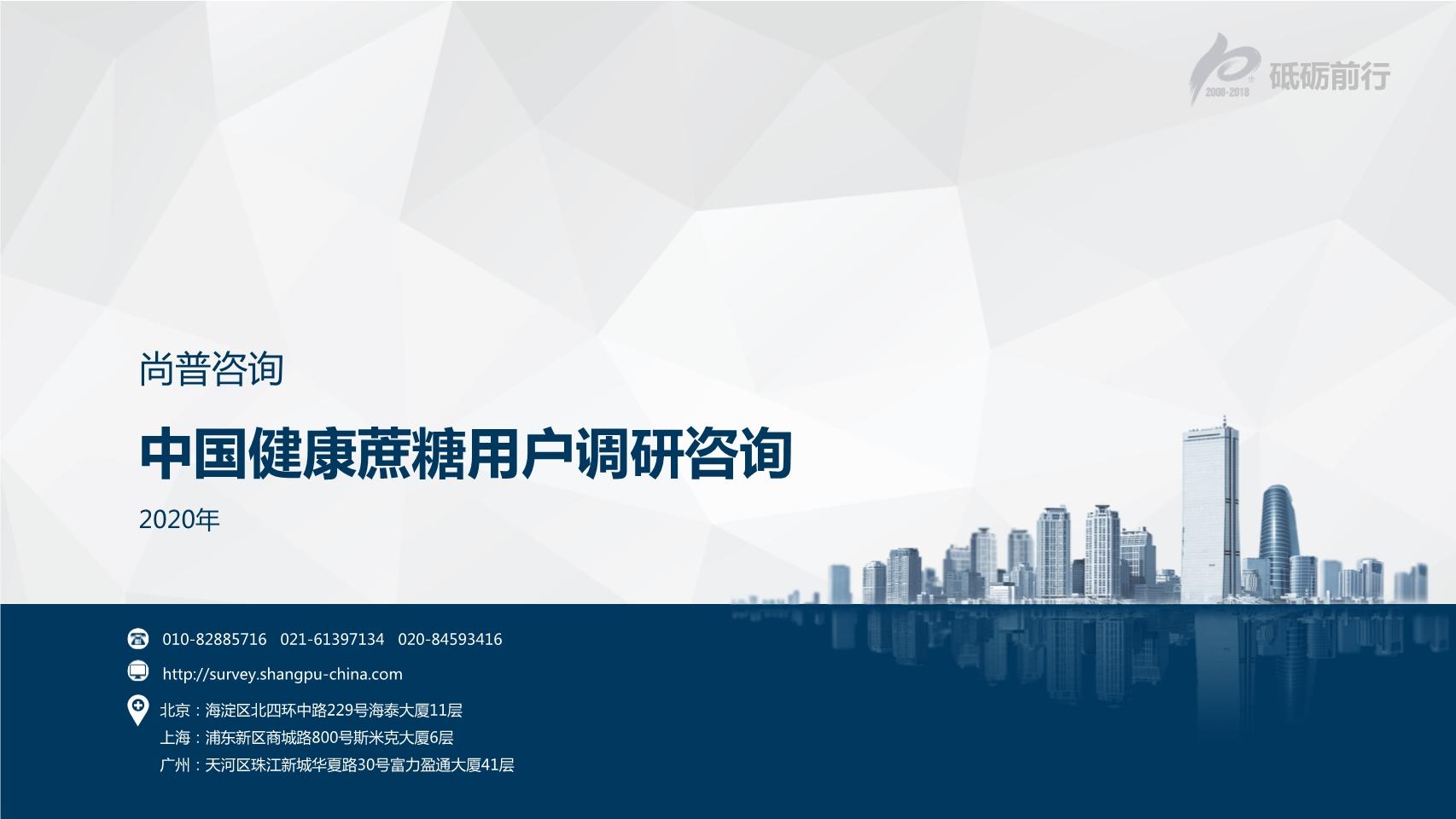 尚普咨询-2020年中国健康蔗糖用户调研