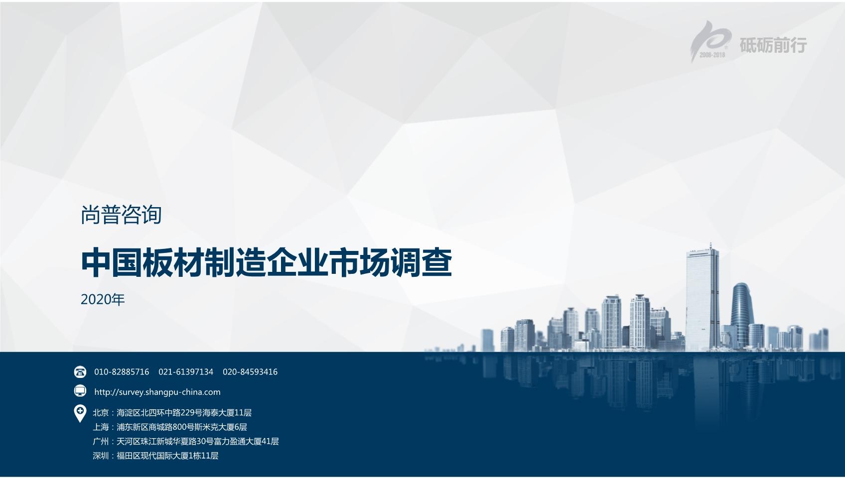 尚普咨询:2020年中国板材制造企业市场调查