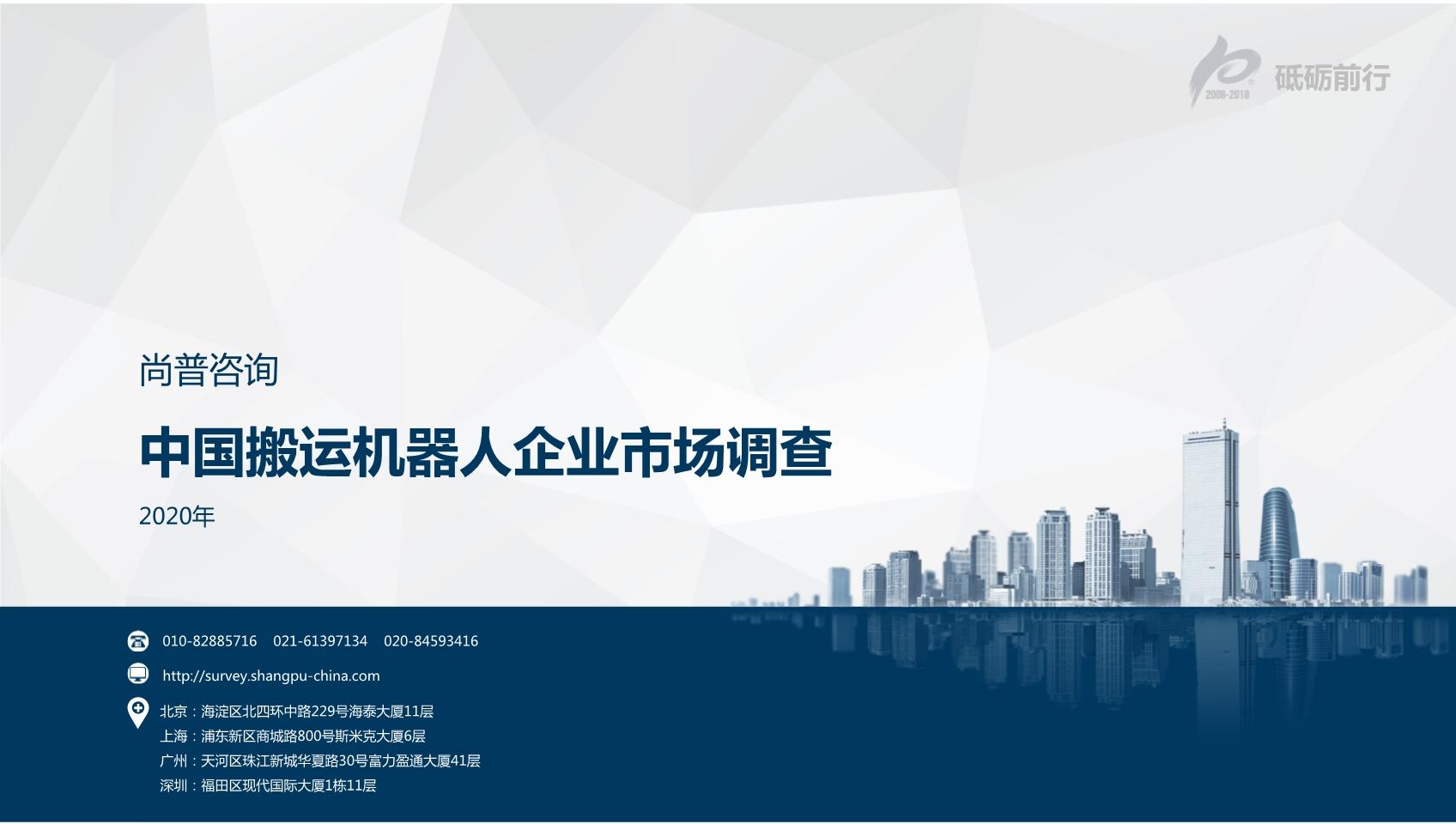 尚普咨询:2020年中国搬运机器人企业市场调查