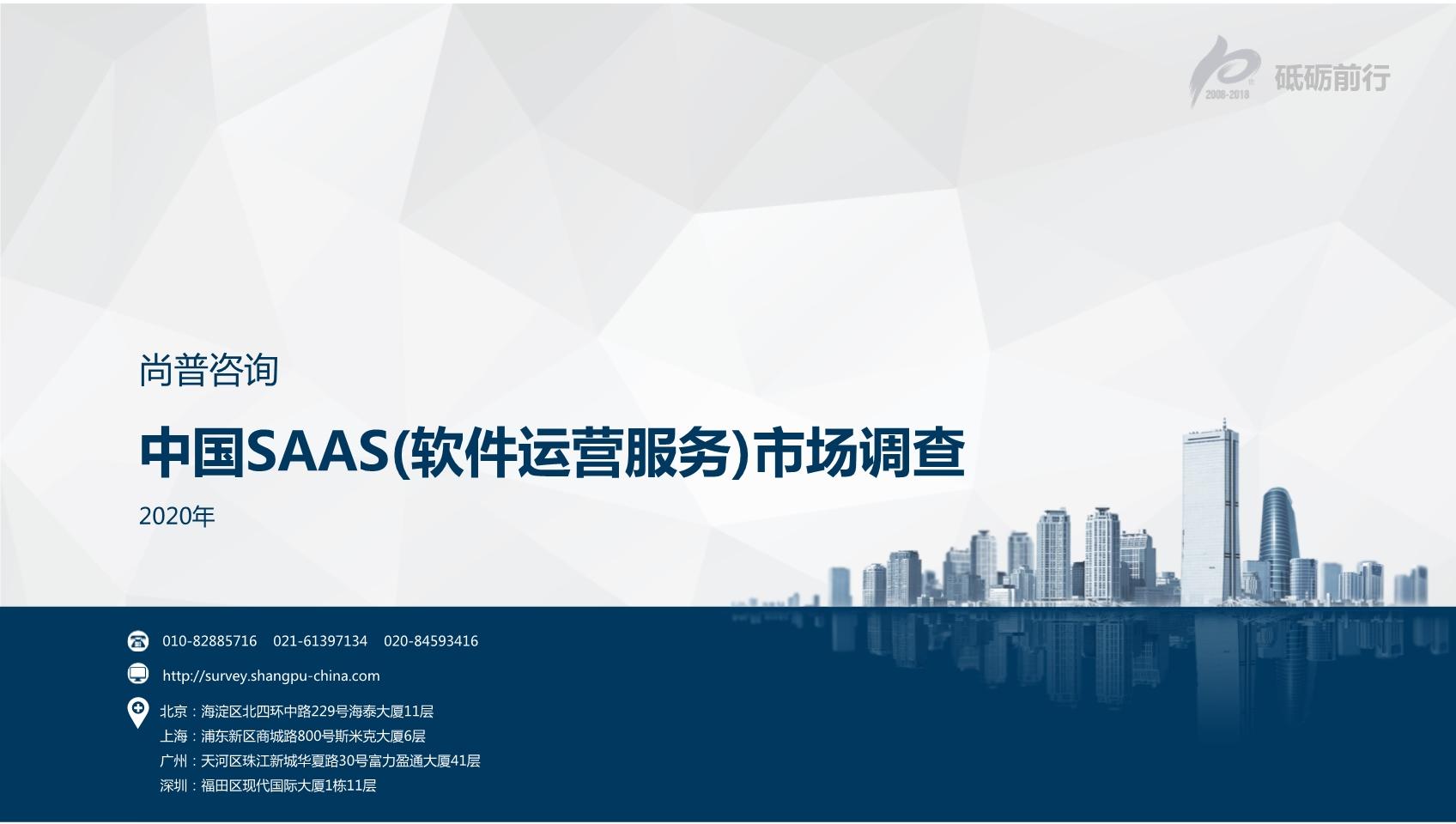 尚普咨询:2020年中国SAAS(软件运营服务)市场调查