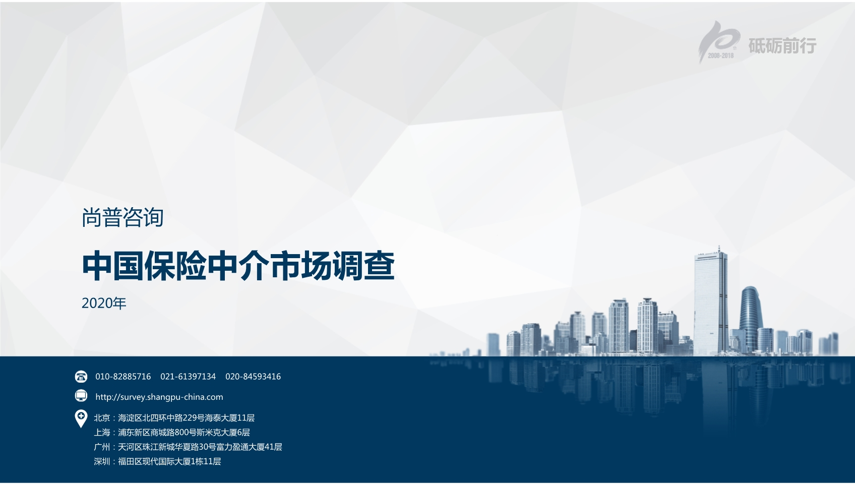 尚普咨询:2020年中国保险中介市场调查