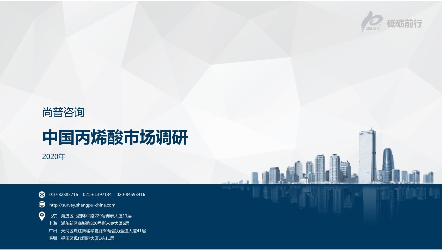 尚普咨询:2020年中国丙烯酸市场调研
