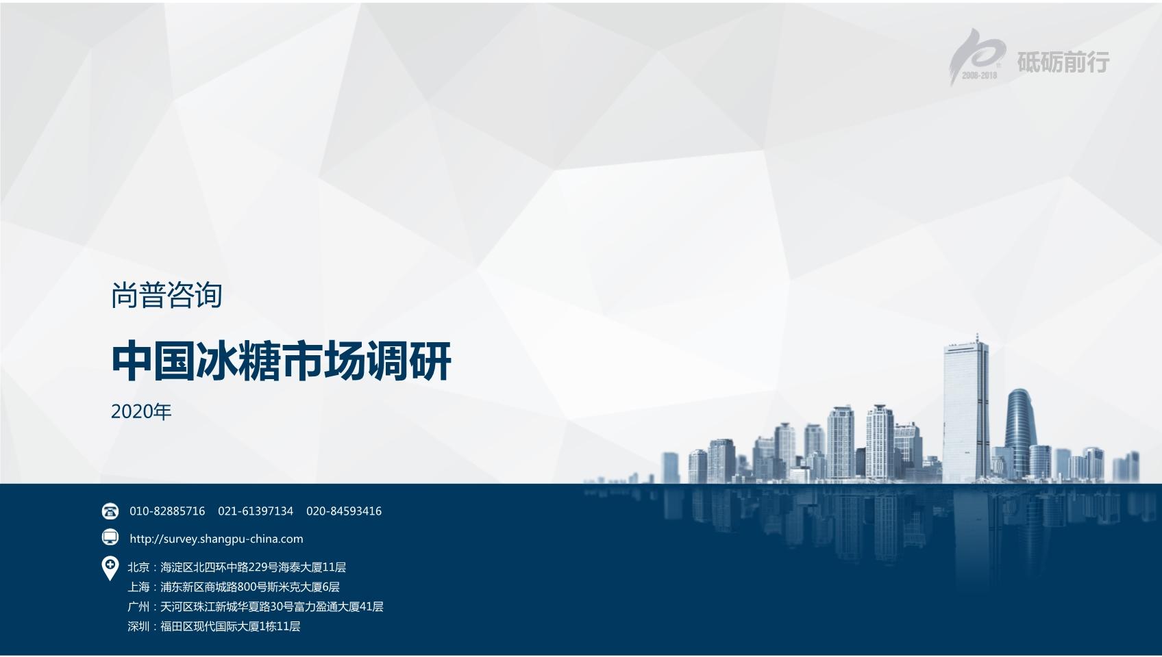尚普咨询:2020年中国冰糖市场调研