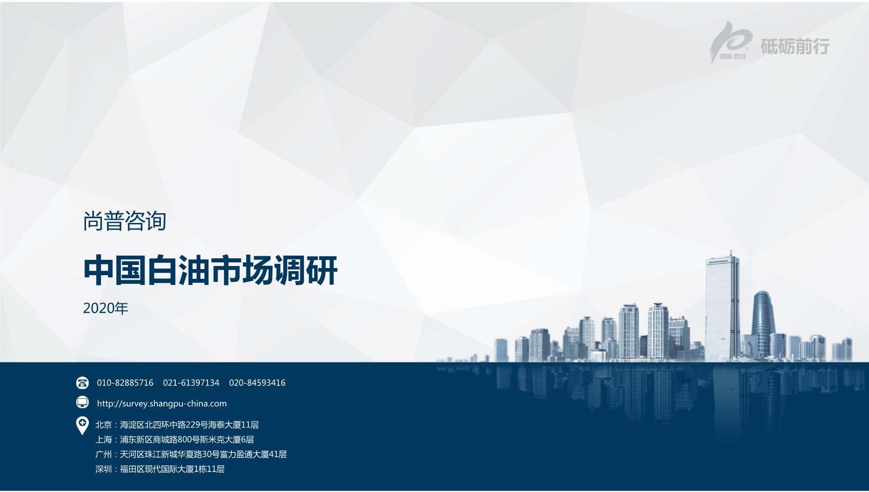 尚普咨询:2020年中国白油市场调研