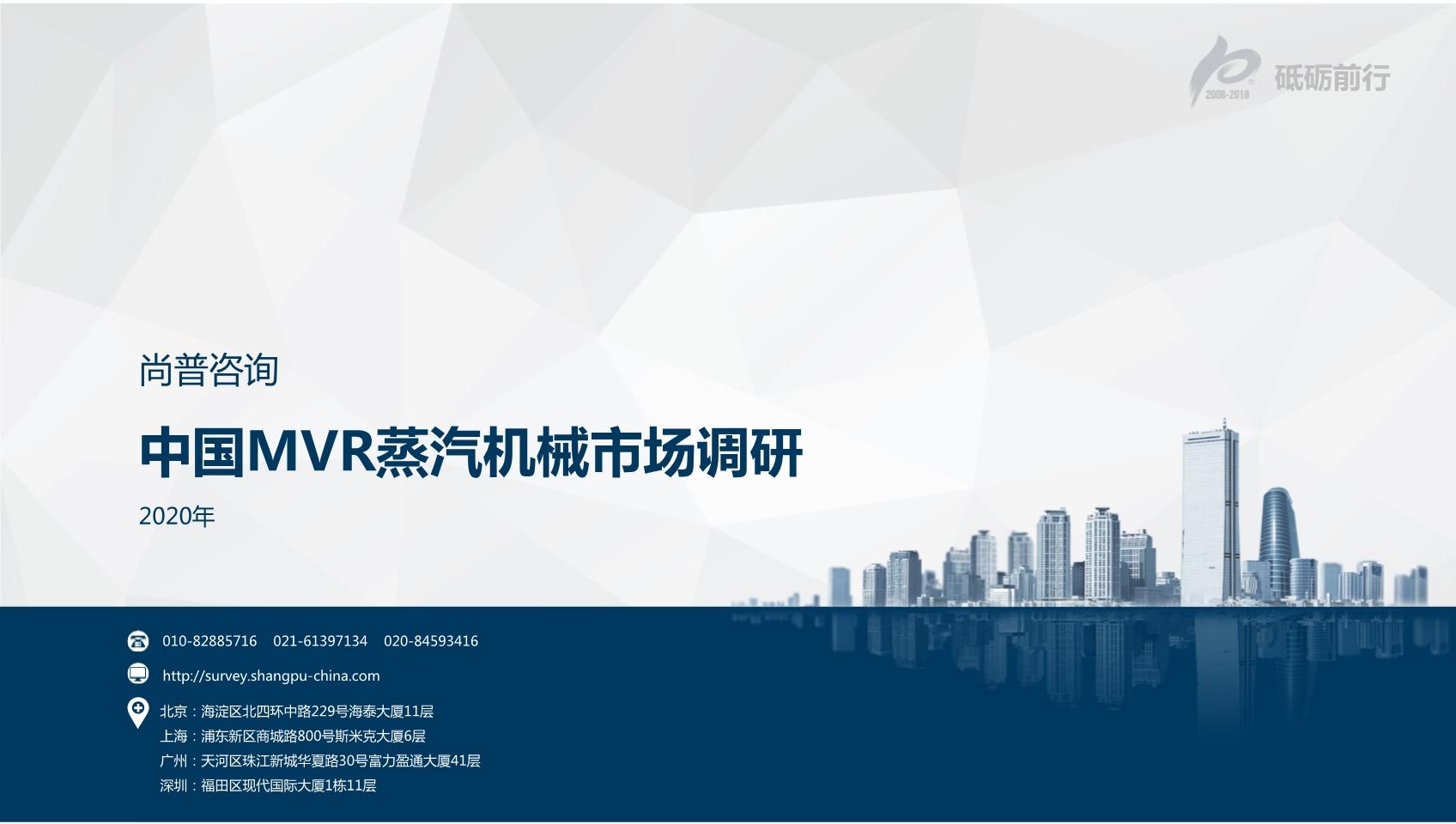 尚普咨询:2020年中国MVR蒸汽机械市场调研