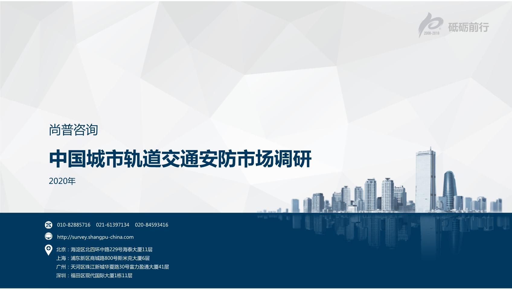 尚普咨询:2020年中国城市轨道交通安防市场调研