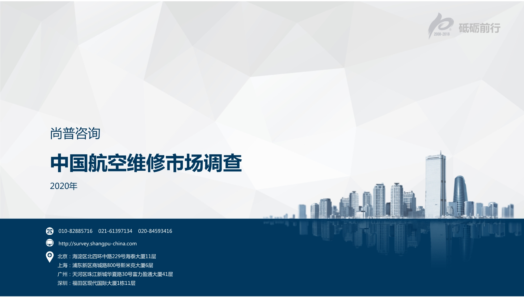 尚普咨询:2020年中国航空维修市场调查