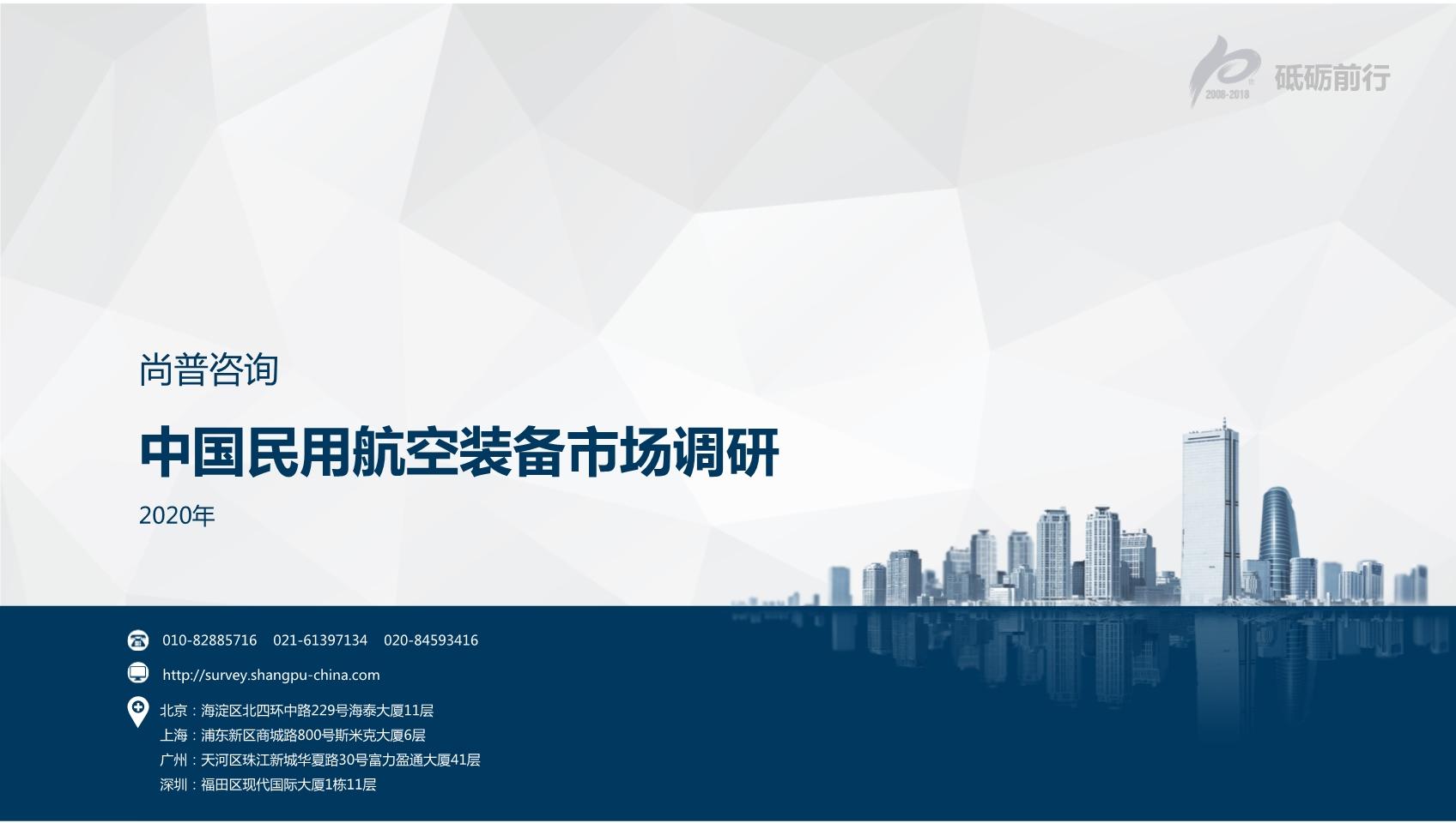 尚普咨询:2020年中国民用航空装备市场调研